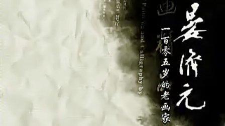 【重庆书画艺术网名家视频】百岁老画家晏济元