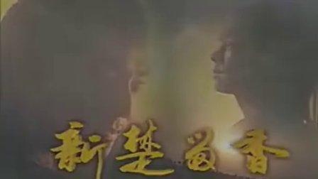 新楚留香任贤齐版01