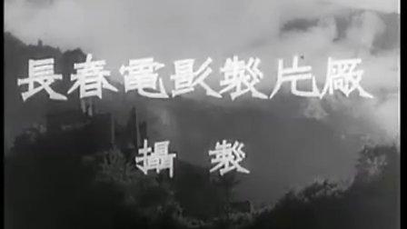 中国老电影《猛河的黎明 》长影1955年
