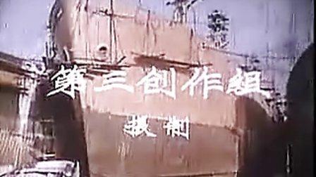 中国老电影《船厂》长影1959年