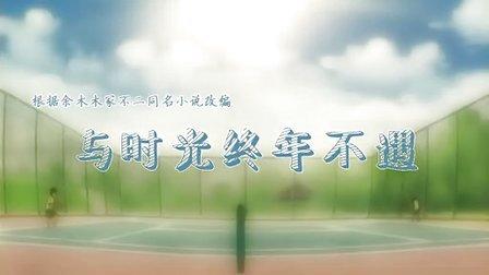 【冢不二】与时光终年不遇 BY:紫絮
