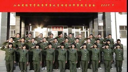 山西省经贸学校08级军事教员——我们的风采