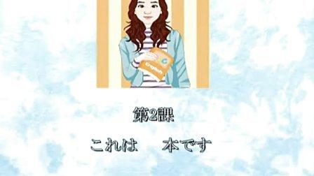 标准日本语初级第02课——新版中日交流