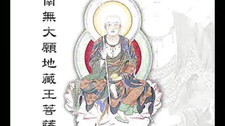 佛教卡通【地藏经 】白话文01 动画版 标清