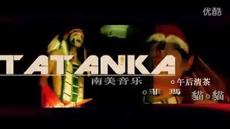 《TATANKA》南美乐组合
