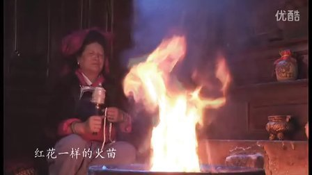 【丽江宁蒗摩梭文化MV:火塘旁的摩梭】