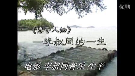 电影 李叔同音乐.生平  国儒编辑