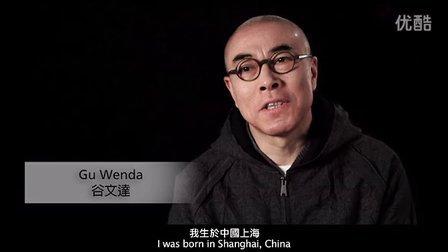 中国当代水墨画艺术家访谈:谷文达