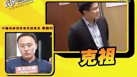 2013-09-04凤凰卫视嘉宾秦万博客户端下载地址点评8月娱乐大事件