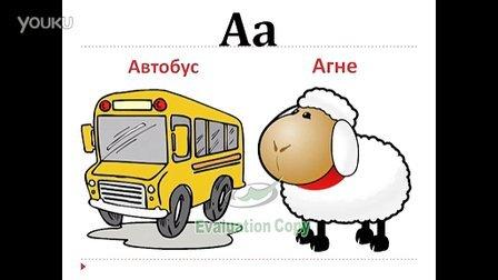 保加利亚语字母