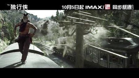 《独行侠》终极预告 打造陆地版《加勒比海盗》