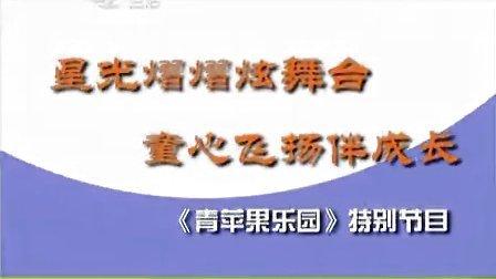 辉南县星光艺术培训中心----吉林电视台青苹果乐园专场晚会