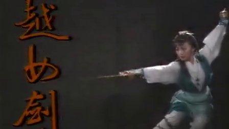 越女剑.1986李赛凤版.EP01