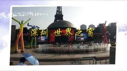 深圳世界之窗