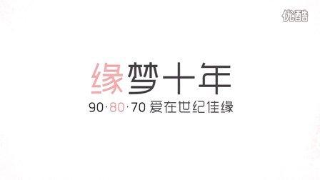 【80后】爱从世纪佳缘开始,世纪佳缘十周年,消费者证言视频