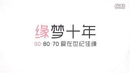 【90后】爱从世纪佳缘开始,世纪佳缘十周年,消费者证言视频