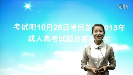 考试吧10月26日考后首发2013年成人高考试题及答案通知
