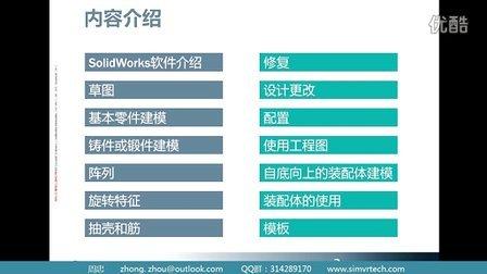 [全套免费] SolidWorks 2014 基础培训 课程规划