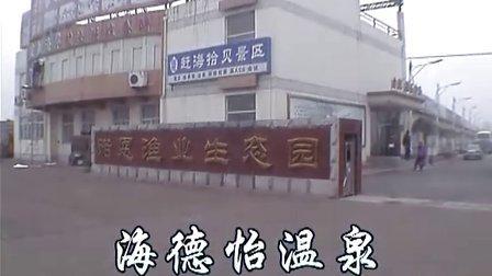 天津旅游线路:天津海德怡温泉