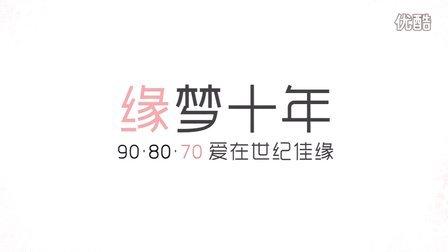 【70后】爱从世纪佳缘开始,世纪佳缘十周年,消费者证言视频