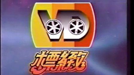 幽幻道士DVD
