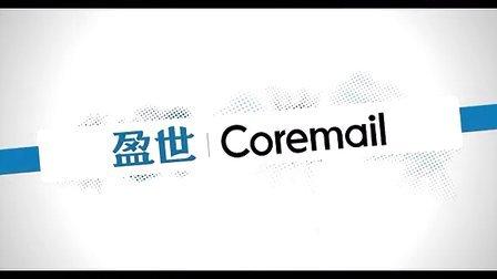 盈世Coremail邮件系统XT V3.0面世