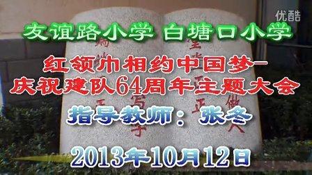 红领巾相约中国梦-庆祝建队64周年主题大会