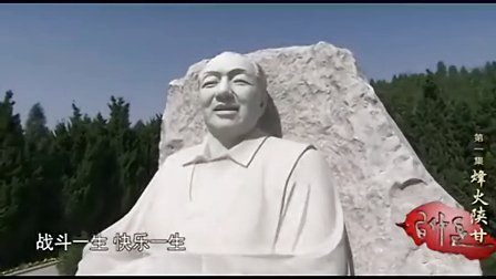 《》第一集 烽火陕甘