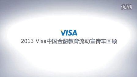 2013Visa中国金融教育流动宣传车回顾