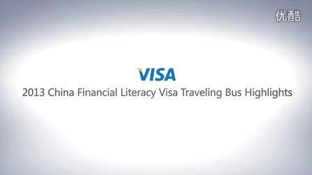2013 China Financial Literacy Visa Traveling Bus Highlights