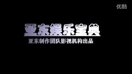 《亚东娱乐宝典》第一期