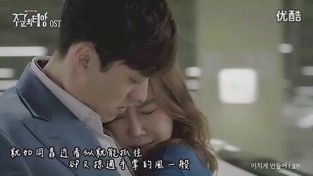 [中字] 孝琳-为你疯狂 《主君的太阳》 OST  ( 官方MV版 ) 高清