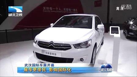 2013武汉车展开幕