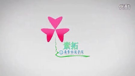 广东科技学院院素质拓展认证中心2013动员大会视频