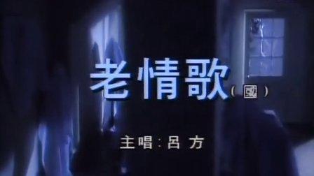 吕方 - 老情歌(高清珍藏版)