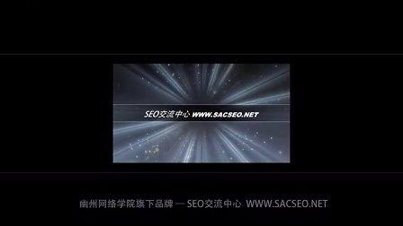 33.1、淘客站(1:介绍)_幽州学院_SEO交流中心