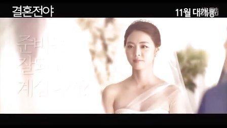 结婚前夜(Marriage Blue, 2013) 预告片 (Main Trailer) 李沇熹