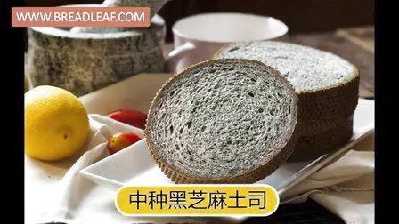 超熟中种黑芝麻土司制作