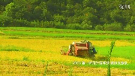 """湖南第一师范学院外语系梦·翼旅支教队2013暑期""""三下乡""""  MV"""