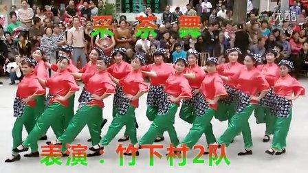 原创竹口广场舞比赛 采茶舞