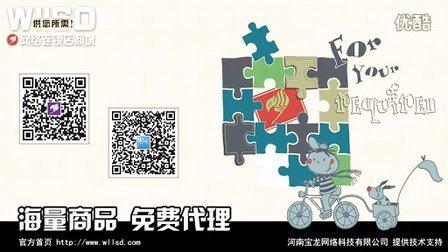 【免费代销】官方演示视频 - 网络连锁店(WLLSD)商城