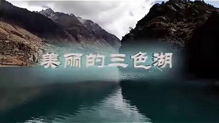 -三色湖旅游宣传片(昌都地区边坝县) (丽江自由行:Ljhappy.com)