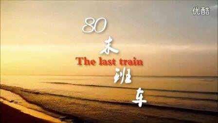 海口经济学院BDH剧组校园电影《80末班车》预告2