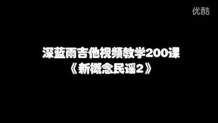 深蓝雨吉他视频教学200课之lesson17 变调夹的作用