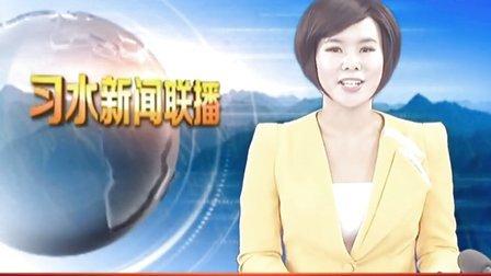 习水新闻联播20131101