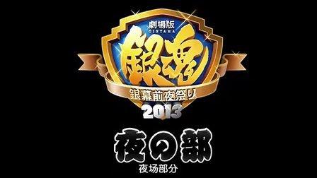 银魂[Gintama][剧场版永远的万事屋前夜祭2013]