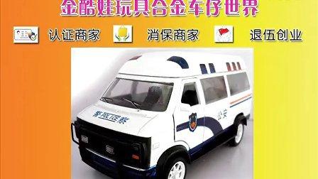淘寶金酷娃玩具 福特 大號警車 110 警車 特警察 視頻演示