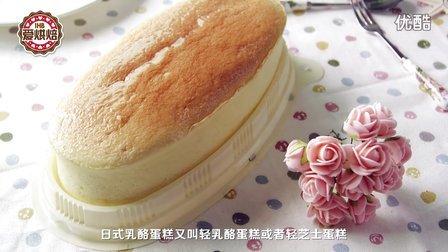 爱烘焙第13期 日式乳酪蛋糕  轻芝士蛋糕