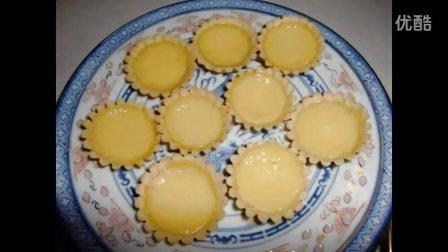 香港名厨示范港式迷你蛋挞的做法(粤语)