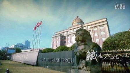 铁木大元影视作品——浙江奥康鞋业集团宣传片